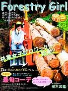 http://forestrygirl-kyoto.cocolog-nifty.com/5198430_185.jpg